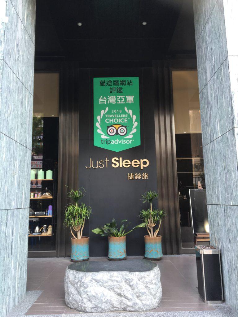 高雄のお勧めホテル